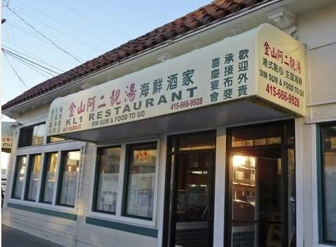 Andy 39 s chinese restaurant old kl restaurant south san for Andys chinese cuisine san francisco