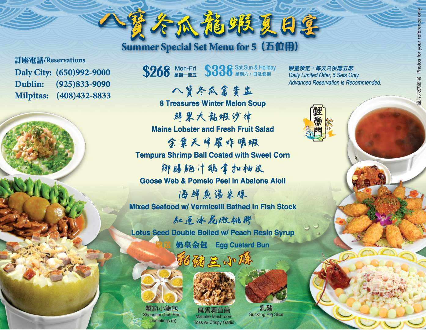 Image result for Koi Palace, Daly City, CA